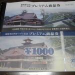 プレミアム付き商品券、函館は7月25日から販売開始!