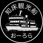 知床観光船「おーろら」が今季の運航スタート