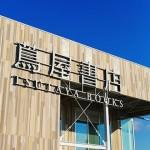 函館蔦谷書店とニューバランスがスペシャルイベント開催
