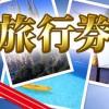 プレミアム付き旅行券が北海道でも!道産子旅券が発行予定!(7月10日更新)