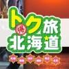 トク旅北海道2015年キャンペーンでお得に観光地を巡る