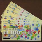 プレミアム商品券、札幌は8月10日販売使用開始(追記あり)
