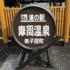 道の駅摩周温泉が満足度ランキング1位