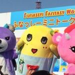 札幌パルコでふなっしー初の展覧会 単独トークショーに900人!