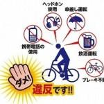 自転車の取り締まり強化が6月1日から 違反に注意して!