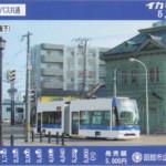函館のプレミアム付き乗車券 イカすカード がもっと便利になりそう!