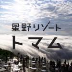 北海道トマム山の自然現象 雲海「奇跡の絶景」を見る!