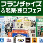 北海道最大級のフランチャイズイベント ロイトン札幌で開催!