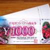 岩見沢プレミアム商品券は6月1日申し込み開始 40000セット発行!