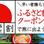 2015年発売の全国プレミアム旅行券ふるさと割まとめ!(追記あり)