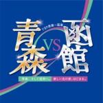 北海道新幹線のPRイベントが東京丸の内KITTEで開催