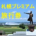 札幌市がプレミアム旅行券を発行 額面1万円分が8000円!