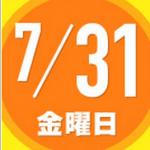 北海道プレミアム旅行券の購入方法 7月31日予約販売スタート!