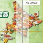 北海道がプレミアムどさんこ商品券を発行!40%割増で道産品を買物