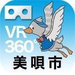 美唄市のバーチャルリアリティ観光体験スマホアプリが話題に!