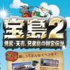 焼尻島と天売島が宝島に!宝探しで賞金30万円や豪華賞品が当たる