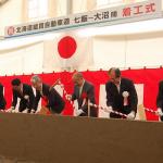 大沼公園と七飯を結ぶ高速道路が着工 北海道新幹線の2次交通整備