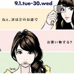 街カードフェスタ札幌2015が開催 9月はカードでショッピング!