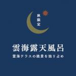 星野リゾートトマムの雲海露天風呂は9月23日から10月3日まで秋限定