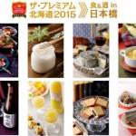 北海道物産展 ザ・プレミアム北海道2015 日本橋で開催