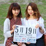 5月19日 北海道のプロスポーツ まとめ!