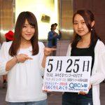 5月25日 北海道のプロスポーツ まとめ!