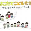 はこだてこども食堂が5月19日に開設 函館の市民グループが運営