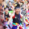 第25回YOSAKOIソーラン祭り 参加チーム一覧!
