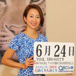 6月24日 北海道のプロスポーツ まとめ!