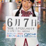 6月7日 北海道のプロスポーツ まとめ!