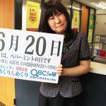 6月20日 北海道のプロスポーツ まとめ!