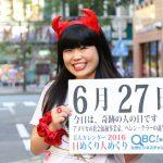 6月27日 北海道のプロスポーツ まとめ!