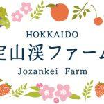 観光果樹園「定山渓ファーム」6月2日オープン!