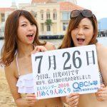 7月26日 北海道のプロスポーツ まとめ!