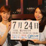 7月24日 北海道のプロスポーツ まとめ!