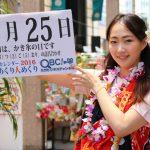 7月25日 北海道のプロスポーツ まとめ!