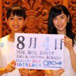 8月4日 北海道のプロスポーツ まとめ!