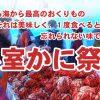 2016 根室かに祭り イベント情報まとめ!