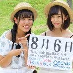 8月6日 北海道のプロスポーツ まとめ!