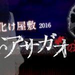 札幌お化け屋敷2016 「黒いアサガオの家」 イベント情報まとめ!