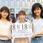8月18日 北海道のプロスポーツ まとめ!
