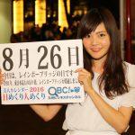 8月26日 北海道のプロスポーツ まとめ!