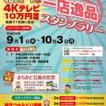 新琴似中央商店会 一店逸品スタンプラリー イベント情報まとめ!