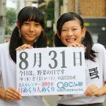 8月31日 北海道のプロスポーツ まとめ!