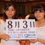 8月3日 北海道のプロスポーツ まとめ!