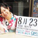 8月23日 北海道のプロスポーツ まとめ!