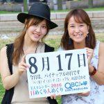 8月17日 北海道のプロスポーツ まとめ!