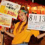 8月13日 北海道のプロスポーツ まとめ!