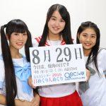 8月29日 北海道のプロスポーツ まとめ!