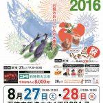 2016 石狩まるごとフェスタ イベント情報まとめ!